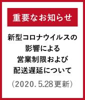 20200528_sidebnr_pc.jpg
