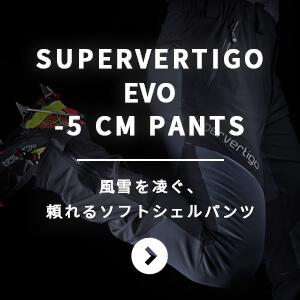 SUPERVERTIGO EVO -5 CM PANTS