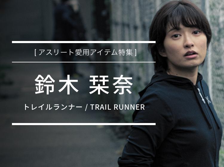 トレイルランナー 鈴木栞奈