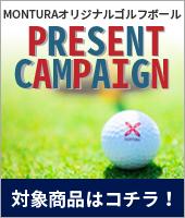 MONTURAオリジナルゴルフボールプレゼントキャンペーン 2019.7.26~