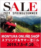 MONTURA ONLINE SHOP スプリング&サマーセール 2019.7.5~8.20