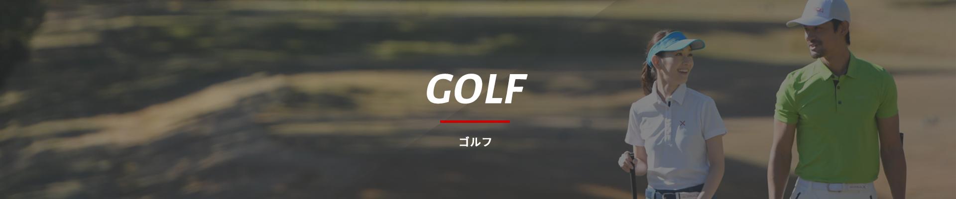 ゴルフTOP