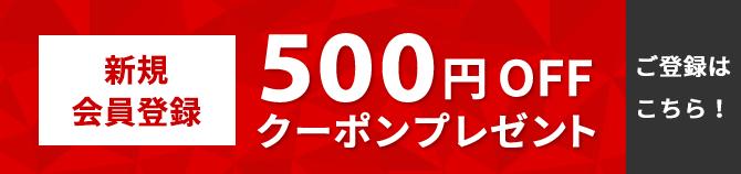 リニューアル記念 新規会員登録1500円クーポンプレゼント 5月15日まで!