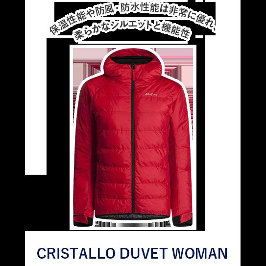 保温性能や防風・防水性能は非常に優れ、 柔らかなシルエットと機能性 CRISTALLO DUVET WOMAN