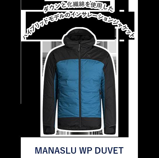 ダウンと化繊綿を使用した ハイブリッドモデルのインサレーションジャケット MANASLU WP DUVET