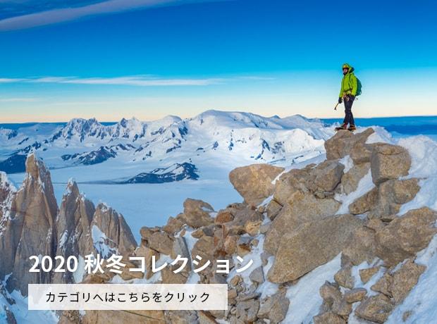 モンチュラ2020秋冬コレクション