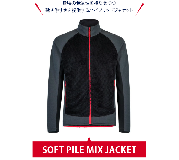 身頃の保温性を持たせつつ 動きやすさを提供するハイブリッドジャケットSOFT PILE MIX JACKET