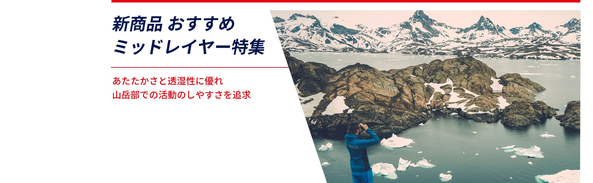 新商品 おすすめ ミッドレイヤー特集 あたたかさと透湿性に優れ山岳部での活動のしやすさを追求