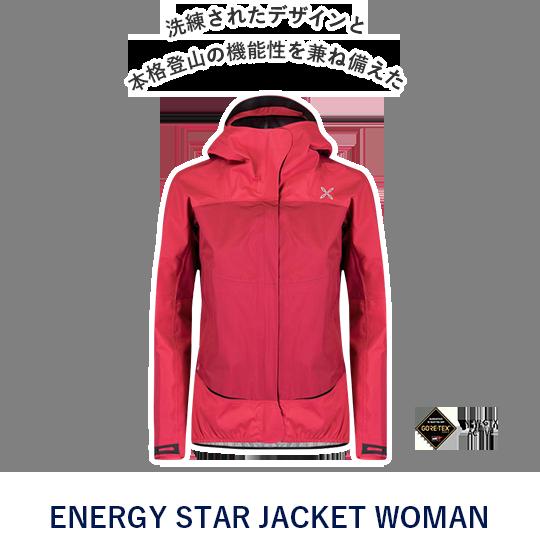 洗練されたデザインと本格登山の機能性を兼ね備えた ENERGY STAR JACKET WOMAN
