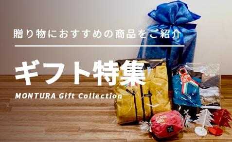 当店が厳選した、贈り物におすすめのMONTURAアイテムをご紹介! 気軽に贈れるアクセサリーから、街やアウトドアで使えるあったかウェアまで、どれも自慢の商品です。