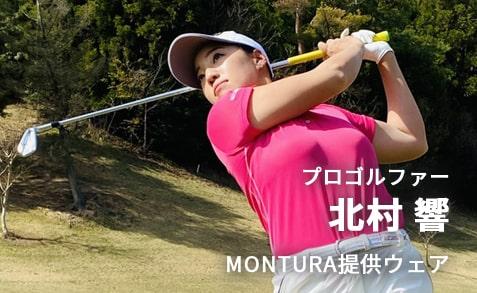 プロゴルファー北村響MONTURA提供ウェア