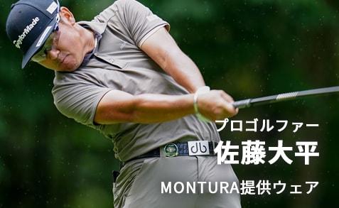 プロゴルファー佐藤大平 MONTURA提供ウェア