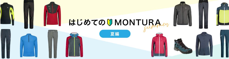 はじめてのモンチュラ 夏編