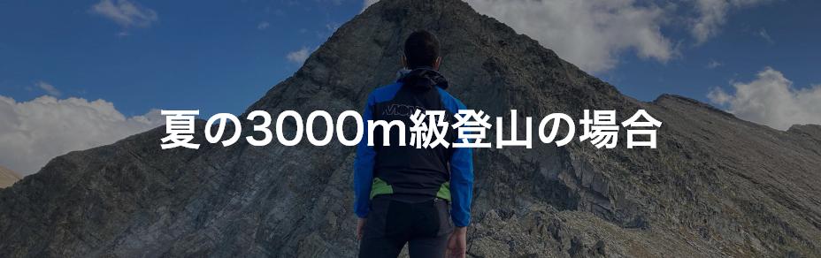 夏の3000m級登山の場合