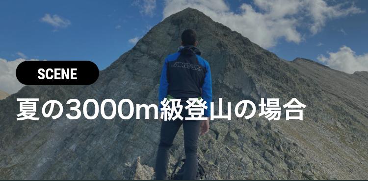 シーン 夏の3000m級登山の場合