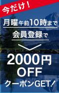 新規会員登録2000円バナー(月曜まで)