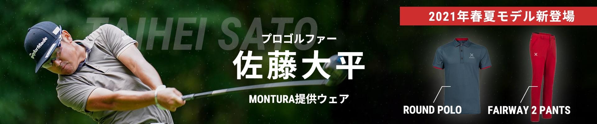 プロゴルファー佐藤大平MONTURA提供ウェア