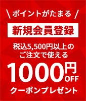 リニューアル記念 新規会員登録1000円クーポンプレゼント