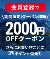 新規会員登録1000円クーポンプレゼント