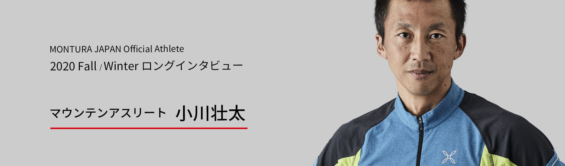 /top_20fw_interview_ogawa_pc.jpg