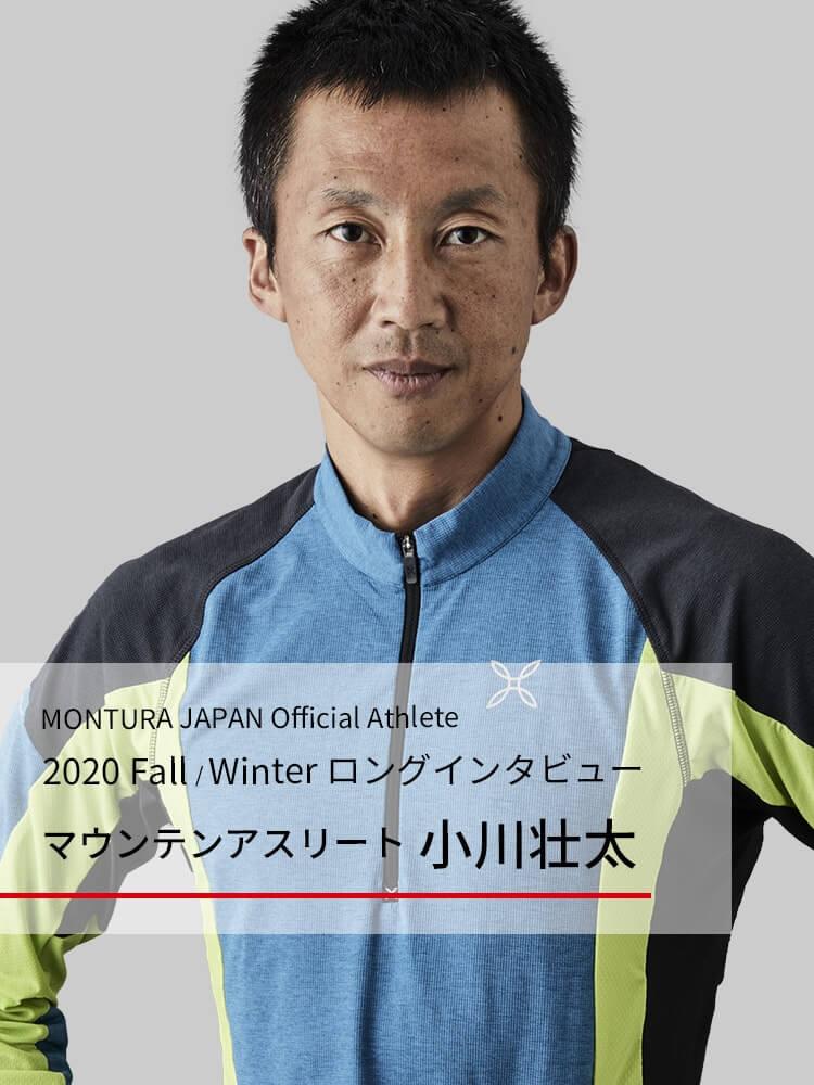 /top_20fw_interview_ogawa_sp.jpg