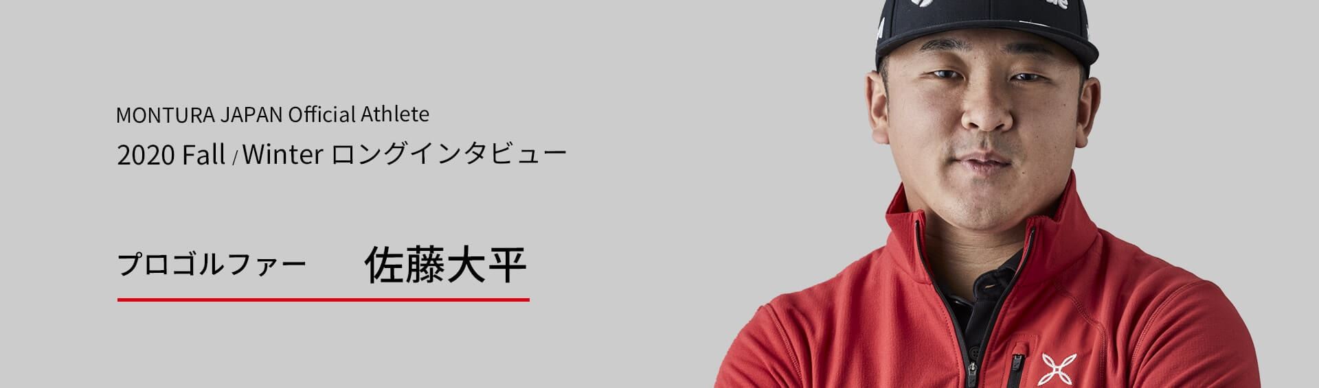 /top_20fw_interview_sato_pc.jpg
