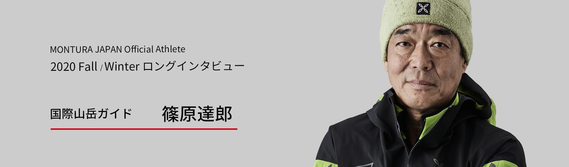 /top_20fw_interview_shinohara_pc.jpg