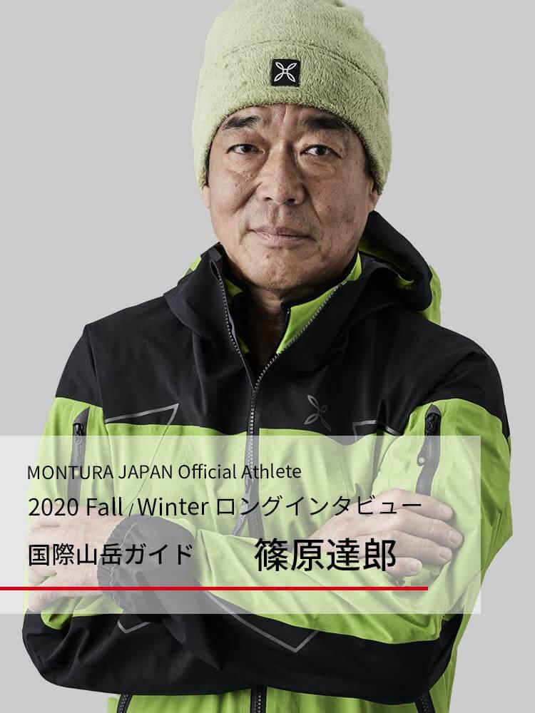 /top_20fw_interview_shinohara_sp.jpg