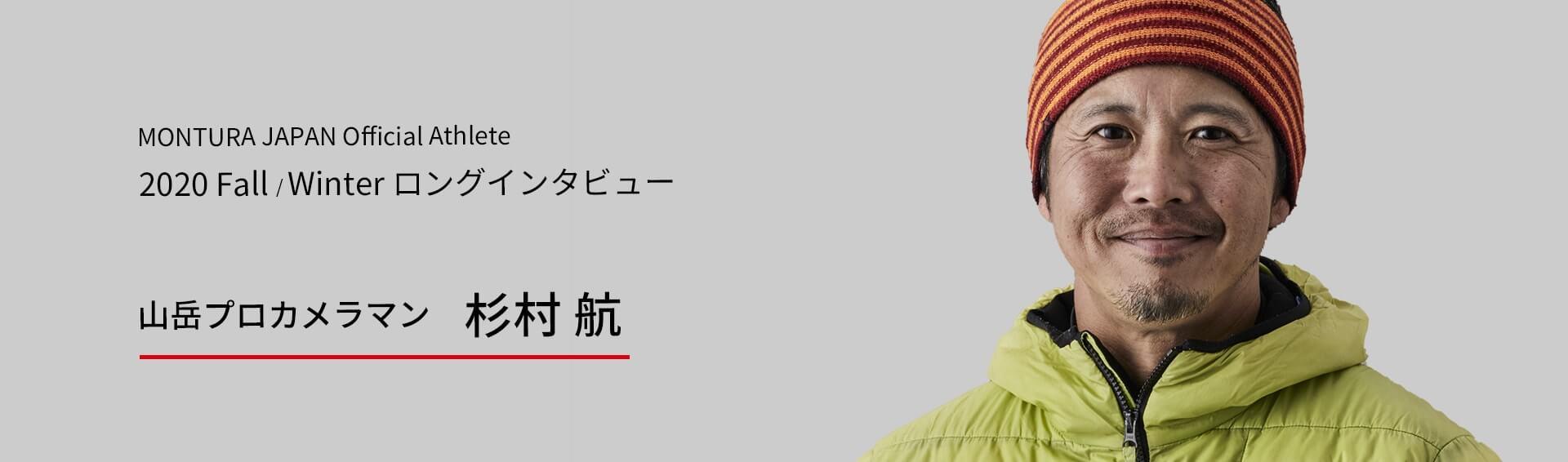 /top_20fw_interview_sugimura_pc.jpg