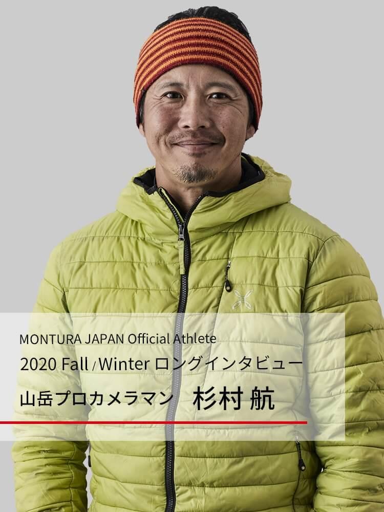 /top_20fw_interview_sugimura_sp.jpg