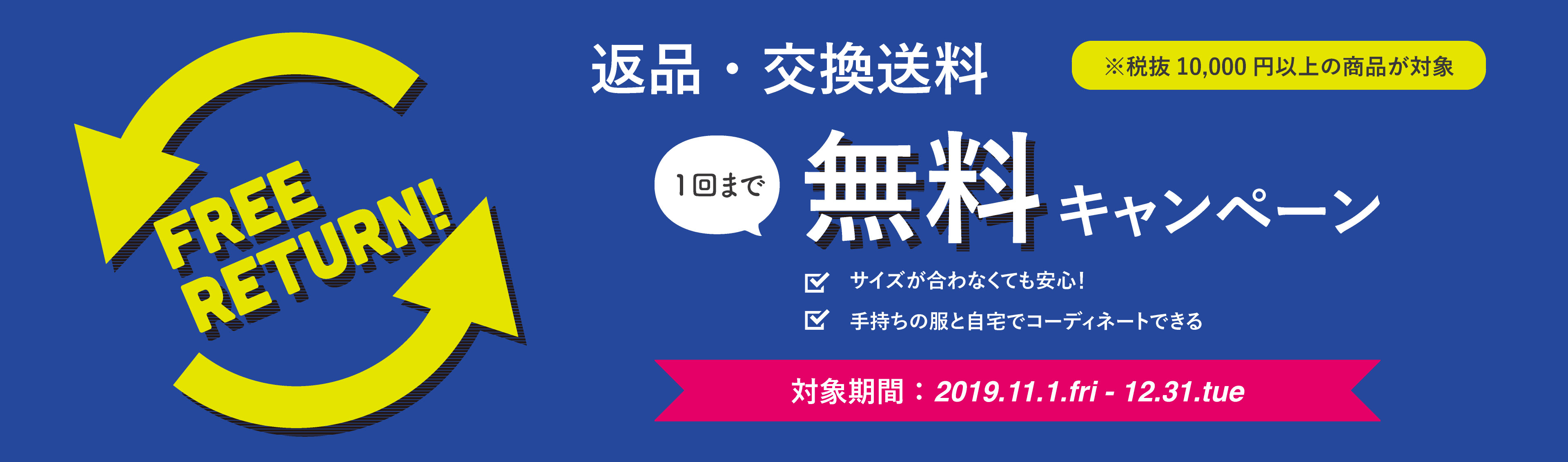 top_campaign_20191101_mv_pc.jpg