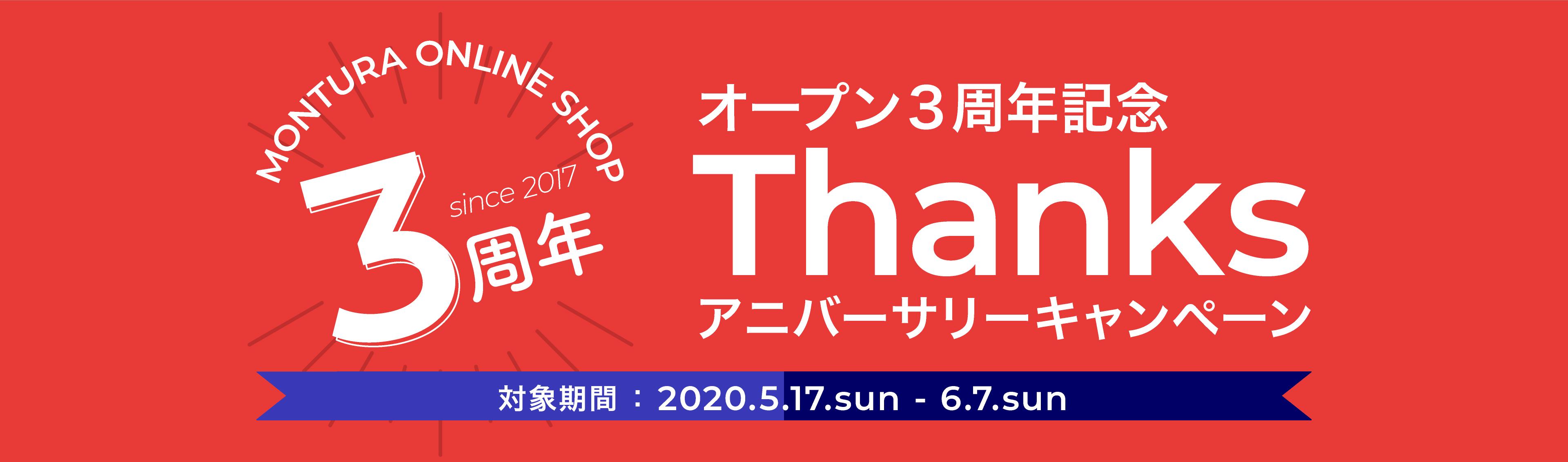 top_campaign_20200517_01_mv_pc.jpg