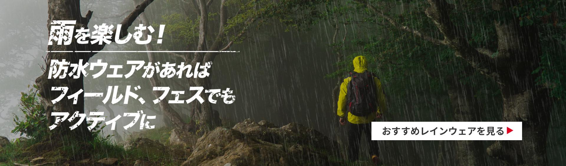 top_rainwear_pc.jpg