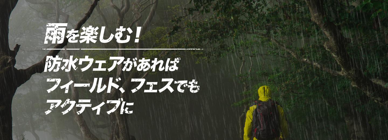 雨を楽しむ!